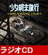 ラジオCD「少女終末旅行~GIRLS RADIO TOUR~..
