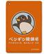ペンギン饅頭号 フルカラーパスケース