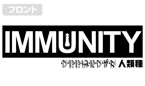 ノーゲーム・ノーライフ/ノーゲーム・ノーライフ/人類種(イマニティ) Tシャツ