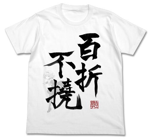 りゅうおうのおしごと!/りゅうおうのおしごと!/銀子の百折不撓 Tシャツ