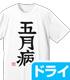 双葉杏の五月病 ドライTシャツ