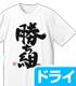 双葉杏の勝ち組 ドライTシャツ