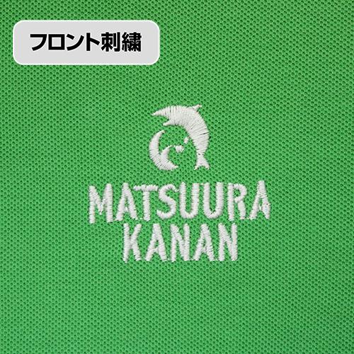 ラブライブ!/ラブライブ!サンシャイン!!/松浦果南 刺繍ポロシャツ