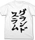 双葉杏のグランドスラム Tシャツ