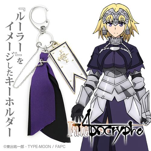 Fate/Fate/Apocrypha/ルーラー イメージアクセサリーキーホルダー