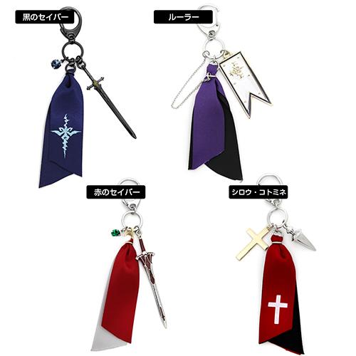 Fate/Fate/Apocrypha/黒のセイバー イメージアクセサリーキーホルダー
