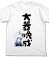 冠の大器晩成 Tシャツ