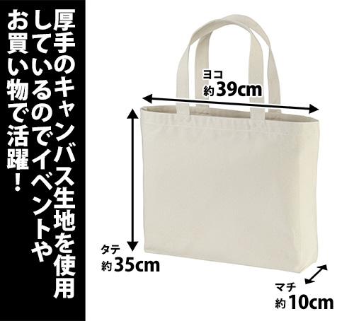 ガンダム/機動戦士ガンダム/ジオン軍迷彩 ヘビーキャンバストート