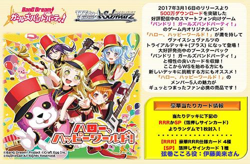 BanG Dream!(バンドリ!)/BanG Dream!(バンドリ!)/ヴァイスシュヴァルツ トライアルデッキ+(プラス) バンドリ!ガールズバンドパーティ! [ハロー、ハッピーワールド!]
