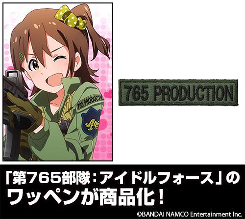 THE IDOLM@STER/アイドルマスターミリオンライブ!/765 PRODUCTION 脱着式ワッペン
