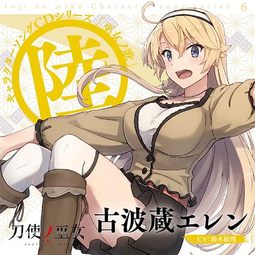 刀使ノ巫女/刀使ノ巫女/TVアニメ「刀使ノ巫女」キャラクターソングCDシリーズ「巫女ノ歌~陸~」【CD】