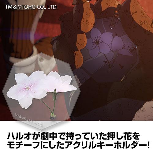 ゴジラ/GODZILLA/ハルオの押し花 アクリルキーホルダー