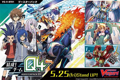 カードファイト!! ヴァンガード/カードファイト!! ヴァンガード/カードファイト!! ヴァンガード ブースターパック第1弾 結成!チームQ4/1ボックス