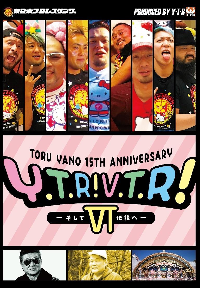 新日本プロレスリング/新日本プロレスリング/TORU YANO <ギリギリ>15TH ANNIVERSARY Y・T・R V・T・R VI ~そして伝説へ?~【DVD】
