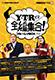 「Y・T・Rだよ全編集合!」ブルーレイBOX【Blu-ray-BOX】