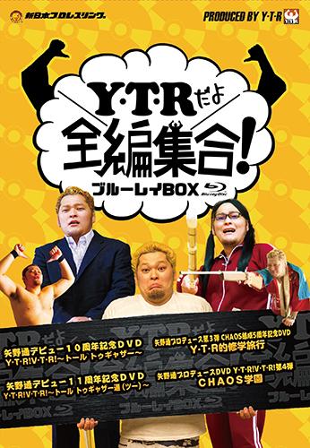 新日本プロレスリング/新日本プロレスリング/「Y・T・Rだよ全編集合!」ブルーレイBOX【Blu-ray-BOX】