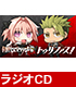 ラジオCD「Fate/Apocrypha Radio トゥリ..
