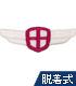 友枝中学校制服 校章 脱着式ワッペン