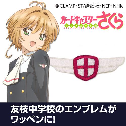 カードキャプターさくら/カードキャプターさくら クリアカード編/友枝中学校制服 校章 脱着式ワッペン