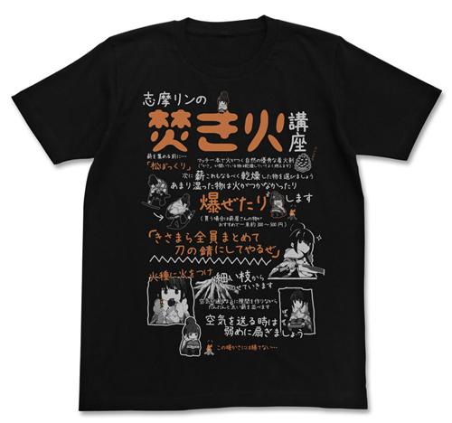 リンの焚き火講座 Tシャツ
