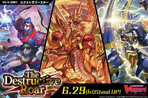 カードファイト!! ヴァンガード/カードファイト!! ヴァンガードG/カードファイト!! ヴァンガード エクストラブースター第1弾 The Destructive Roar/1ボックス