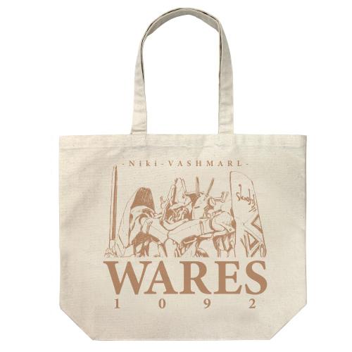 聖刻《WARES》/聖刻《WARES》/ニキ・ヴァシュマール ラージトート