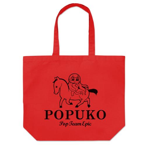 ポプテピピック/ポプテピピック/★限定★ポプテピピック チヨッコレイト ラージトート Red Ver.