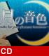 朗読CD「大原さやか朗読ラジオ 月の音色~radio for..