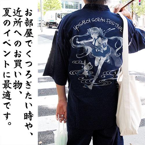初音ミク/雪ミクYOSAKOIソーラン祭り2018/★限定★雪ミクYOSAKOIソーラン祭り2018 甚平