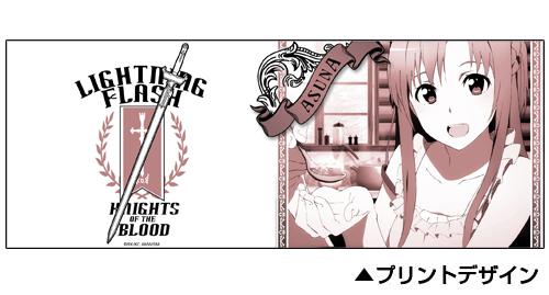 ソードアート・オンライン/劇場版 ソードアート・オンライン -オーディナル・スケール-/アスナとひと息 マグカップ