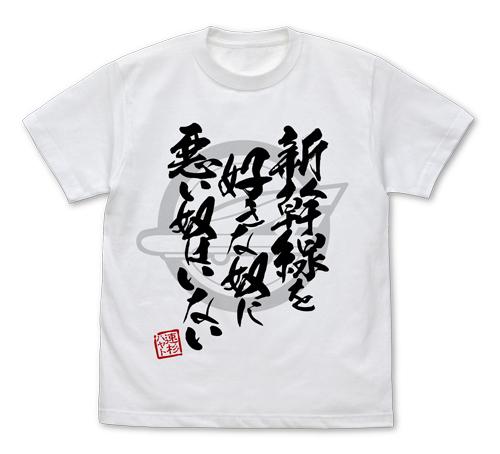 新幹線変形ロボ シンカリオン/新幹線変形ロボ シンカリオン/シンカリオン 新幹線を好きな奴に悪い奴はいない Tシャツ