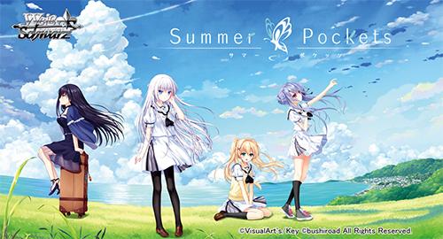Summer Pockets/Summer Pockets/ヴァイスシュヴァルツ トライアルデッキ+(プラス) Summer Pockets