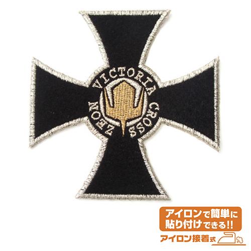 ガンダム/機動戦士ガンダム/ジオン勲功十字章ワッペン