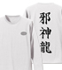ヒナまつり/ヒナまつり/アンズの邪神龍 袖リブロングスリーブTシャツ