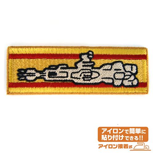 ガンダム/機動戦士ガンダム/戦艦撃沈章ワッペン
