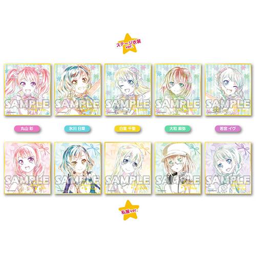BanG Dream!(バンドリ!)/BanG Dream!(バンドリ!)/バンドリ! ガールズバンドパーティ!Ani-Art トレーディングミニ色紙 Pastel*Palettes ver./1ボックス