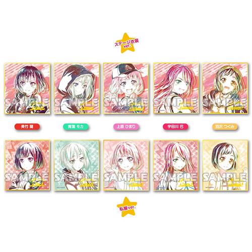 BanG Dream!(バンドリ!)/BanG Dream!(バンドリ!)/バンドリ! ガールズバンドパーティ!Ani-Art トレーディングミニ色紙 Afterglow ver. /1ボックス