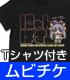 ★限定★にゃんぱす Tシャツ ばけーしょんVer.付き「劇場..