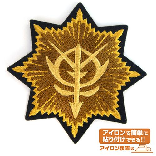 ガンダム/機動戦士ガンダム/ジオン勲功大章ワッペン