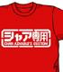 シャア専用Tシャツ