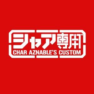 ガンダム/機動戦士ガンダム/シャア専用Tシャツ