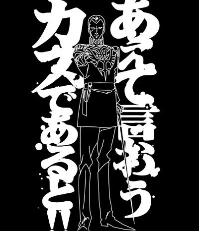 ガンダム/機動戦士ガンダム/あえて言おうTシャツ