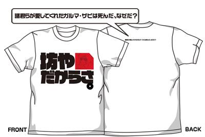 ガンダム/機動戦士ガンダム/坊やTシャツ