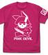 ピンクの悪魔 Tシャツ