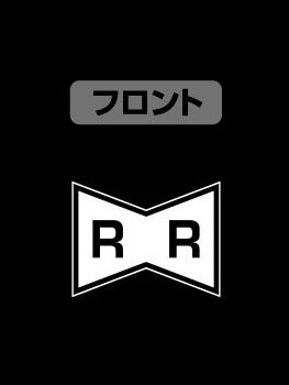 ドラゴンボール/ドラゴンボールZ/レッドリボン軍 ドライジャージ