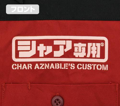 ガンダム/機動戦士ガンダム/シャア専用 デザインワークシャツ