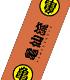 亀仙流 スポーツタオル