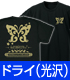 765プロライブ劇場(シアター) ドライTシャツ