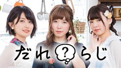 だれ?らじ/だれ?らじ/ラジオCD「だれ?らじ」Vol.7