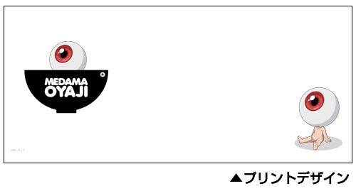 ゲゲゲの鬼太郎/ゲゲゲの鬼太郎/目玉おやじ フルカラーマグカップ